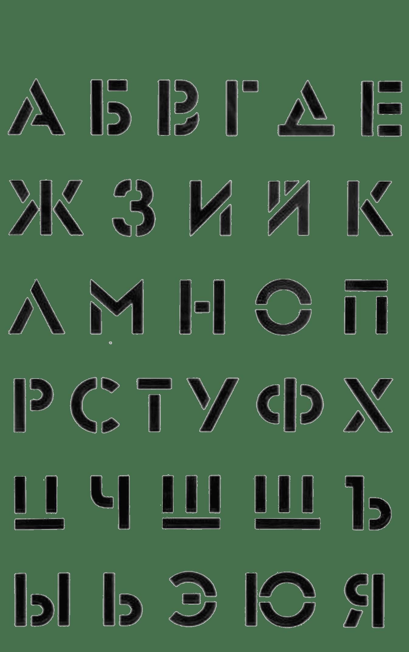 Трафарет и шаблон Алфавит