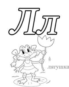 лягушка раскраска алфавит