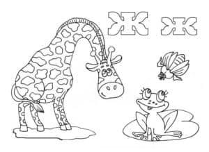 жираф и жук