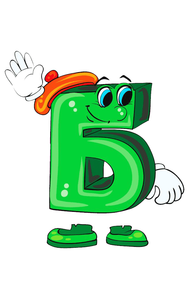 Раскраска Буква Б