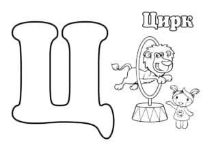 Буква Ц раскраска с цирком