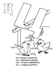 раскраска буквы Ц с птичками