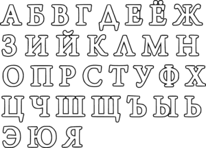 раскраска алфавит