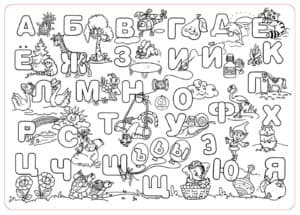 алфавит с рисунками раскраска