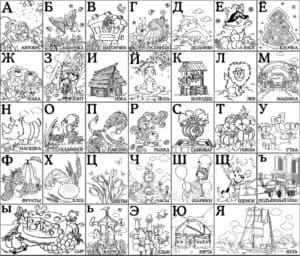 раскраска русский алфавит для деток