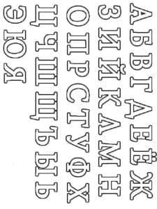 алфавит для распечатывания