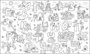 раскраска алфавит для детей