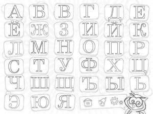 буквы в квадратиках