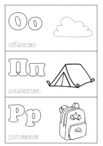 Буквы О П и Р раскраска