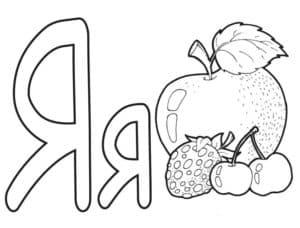 Буква Я с яблоком