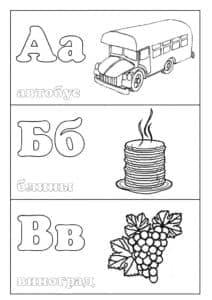 Буквы А Б и В с картинками