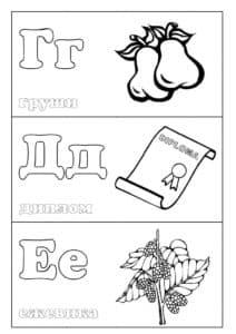 Буквы Г Д и Е