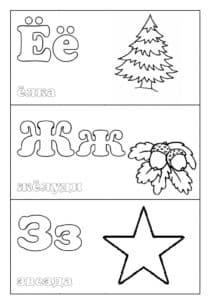 Буквы Ё Ж и З
