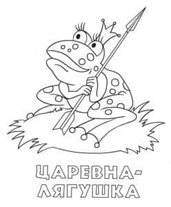 лягушка со стрелой