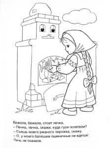 печь и девочка