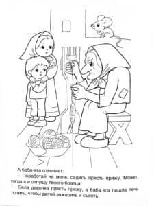 баба яга украла детей
