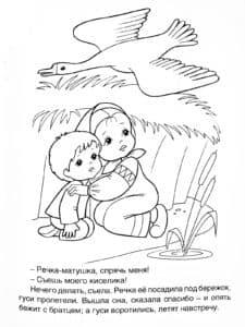 дети спрятались от гуся