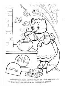 Лиса готовит обед