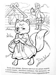 лисица и журавль