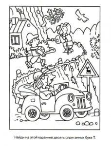 родители на машине
