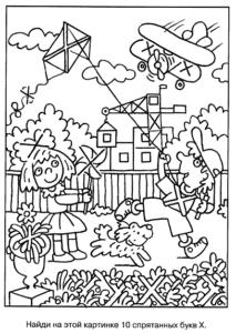 девочка с мальчиком и самолет