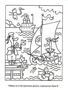 корабль и моряки