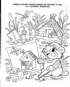 Бобер строит домик