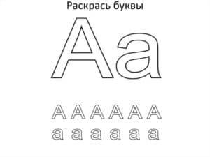 Раскрась букву А