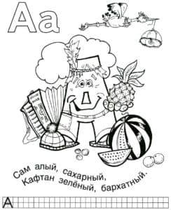 Арбуз ананас и аист