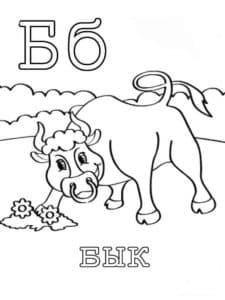 бык раскраска для детей