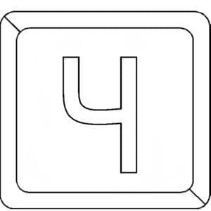Буква Ч в квадратике