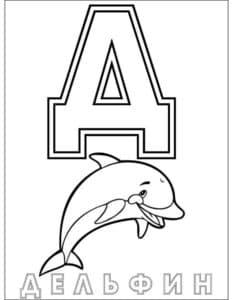 дельфин детская раскраска