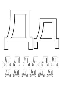 буква Д алфавит