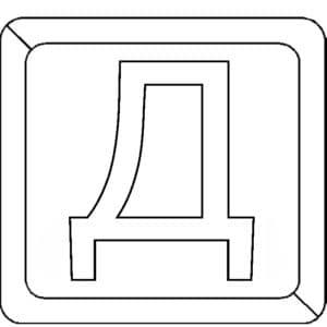 буква Д в квадратике