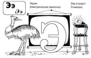 Раскраска для детей буква Э