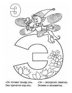 Раскраска буква Э с эльфом