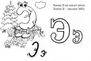 Буква Э на пеньке
