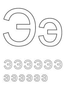 Шаблон раскраска буквы Э