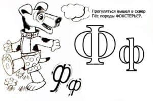 Собачка и буква Ф раскраска