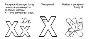 Раскраска буква Х