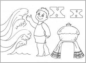 Буква Х и волны с мальчиком