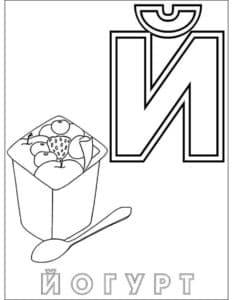 Буква Й детская раскраска йогурт