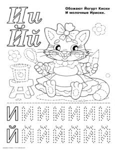 Раскраска буквы И и Й