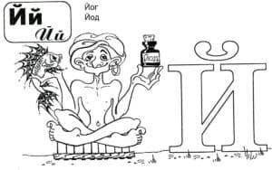 Йога раскраска буквы Й