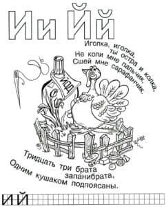 Буква Й и И раскраска индюк