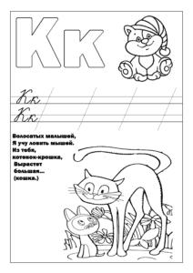 Буква К раскраска с кошками