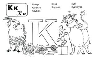 детская раскраска буквы К