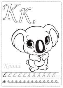 Буква К коала раскраска