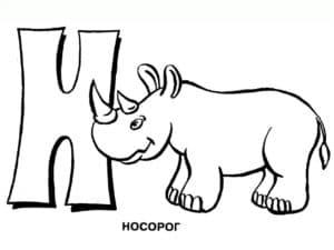 Раскраска с буквой Н носорог
