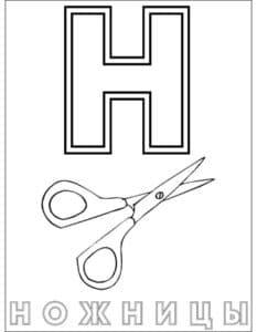 Ножницы раскраска алфавит